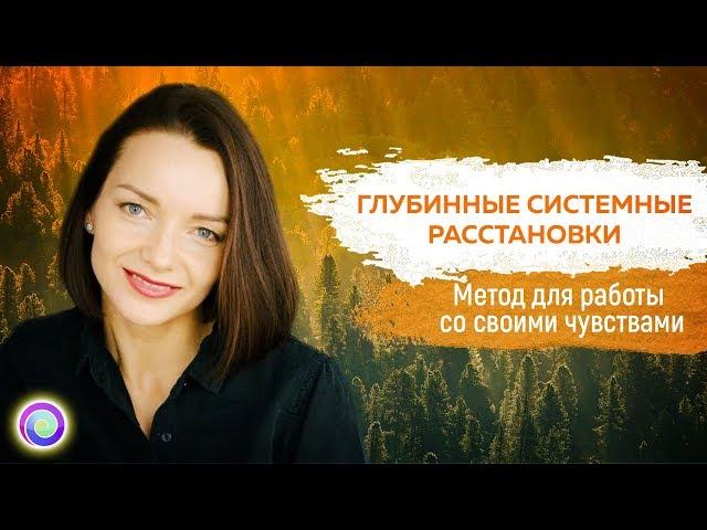 ГЛУБИННЫЕ СИСТЕМНЫЕ РАССТАНОВКИ: метод для работы со своими чувствами — Анна Бернухова