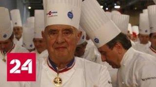 Ушел из жизни король французской кухни Поль Бокюз - Россия 24