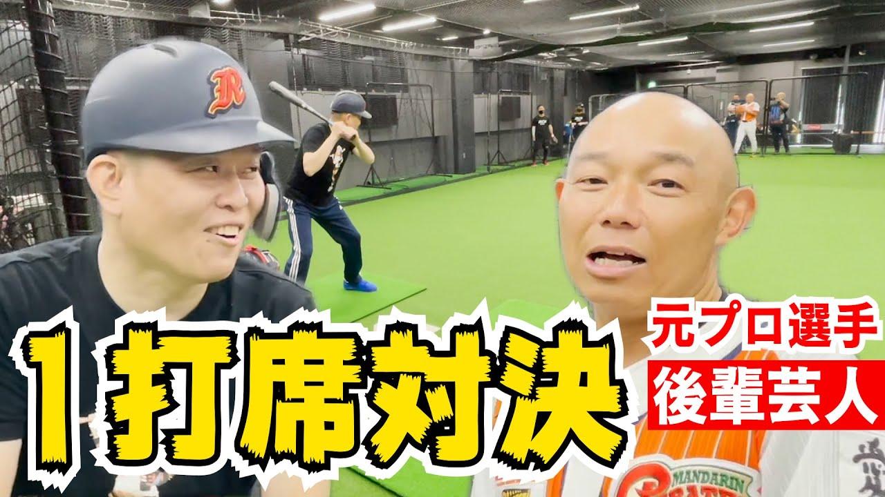 #45 元プロ野球芸人VSせいじ1打席勝負!