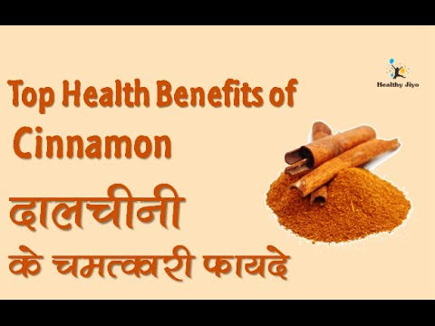 Health Benefits of Cinnamon - Cinnamon and Honey for weight loss,Diabetes & more - दालचीनी के फ़ायदे
