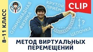 Олимпиадная физика: метод виртуальных перемещений | 8–11 класс [ CLIP #1 по физике ]