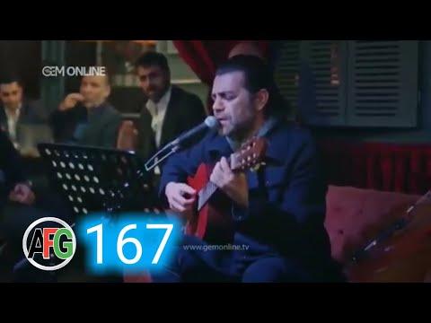 سریال راهزنان در دنیا حکومت نمیکنند - قسمت ۱۶۷