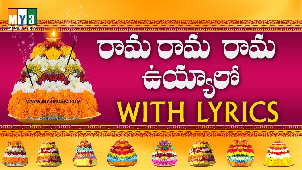 Bathukamma Songs Lyrics In Telugu Pdf