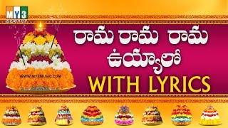 Rama rama rama uyallo with lyrics |  popular bathukamma song | ramadevi