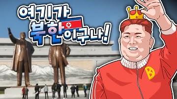 북한 주민의 눈으로 보는 북한. 구글어스VR 현실감 미쳤네요ㅋㅋㅋ