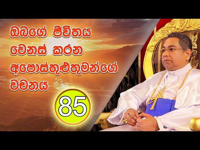 ඔබගේ ජීවිතය වෙනස් කරන අපොස්තුළුතුමන්ගේ වචනය #85 | His Holiness Apostle Rohan Lalith Aponso