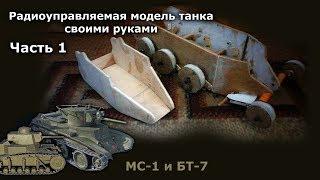 Радиоуправляемая модель танка своими руками из подручных средств. Дневник разработки №1
