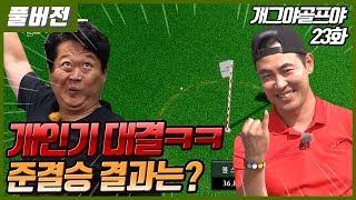 [개그야골프야] (김완기 vs 신동수) 선동렬 vs 김…
