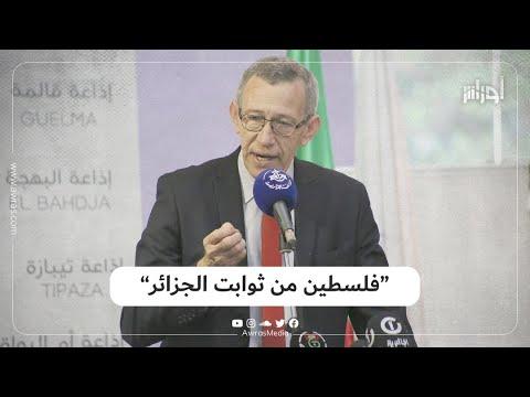 تعرف على موقف السياسة الخارجية #الجزائرية بخصوص دعم قضية #فلسطين في هذا الفيديو