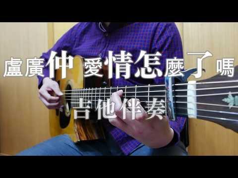 (吉他伴奏) 盧廣仲 - 愛情怎麼了嗎(附歌詞)