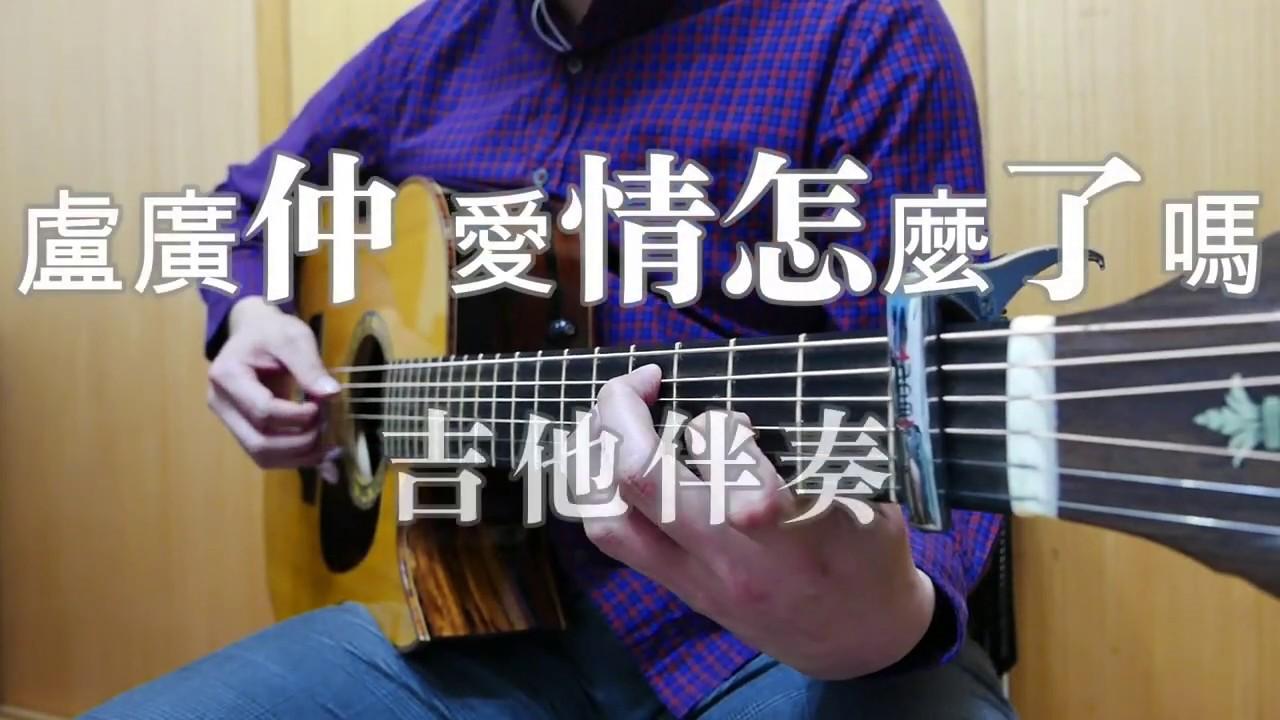 (吉他伴奏) 盧廣仲 - 愛情怎麼了嗎(附歌詞) - YouTube