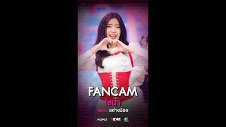 อย่างน้อย (Ost.ปิดเทอมใหญ่หัวใจว้าวุ่น) - ไชน่า [FanCam] วันซ้อมใหญ่ | 4EVE Girl Group Star