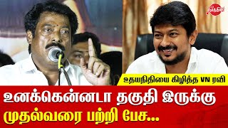 Udhayanidhi stalin should give respect to edappadi | Virugai VN Ravi Latest speech | ADMK vs DMK