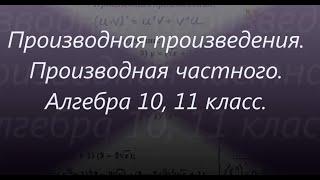 Урок 4. Производная произведения. Производная частного. Правила дифференцирования. Алгебра 10, 11.