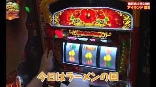 前回、話したラーメンの話の続きです 131回目の楽園天国は、茨城県筑西...