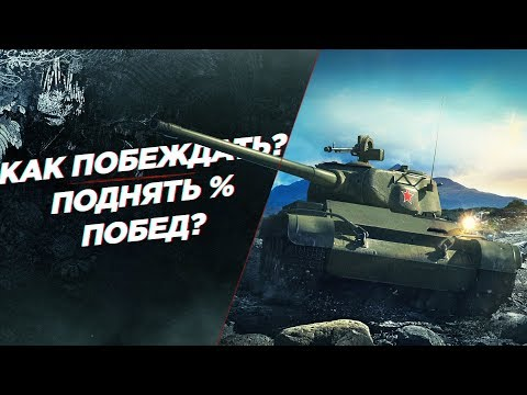 Как выиграть в world of tanks