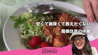 安くてうまくて誰にも教えたくない箱根住民の中華。私は定食屋さんとしても