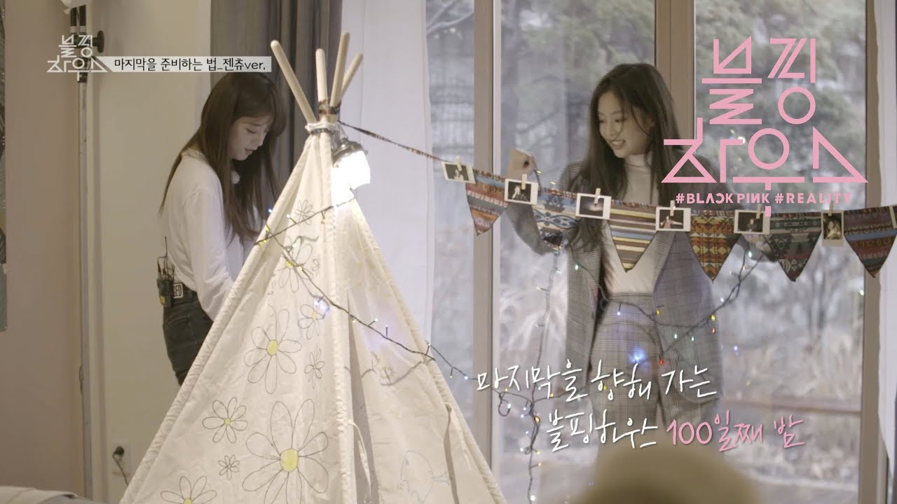 BLACKPINK - '블핑하우스 (BLACKPINK HOUSE)' EP.11-4