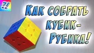 Как собрать Кубик Рубика 3х3. Очень простой способ. How to assemble the Rubik's Cube.