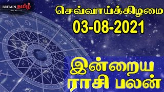 03/08/2021 | Indraya Rasi Palan | Today Rasi Palan | Britain Tamil Bhakthi | இன்றைய ராசி பலன்