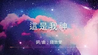 Publication Date: 2019-09-20 | Video Title: 這是我神