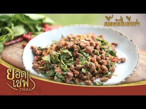 ยอดเชฟไทย (Yord Chef Thai) 24-06-18 : เนื้อผัดใบยี่หร่า thumbnail