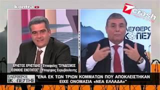 ΕΛΕΥΘΕΡΟΣ ΣΚΟΠΕΥΤΗΣ ΓΙΩΡΓΟΣ ΤΡΑΓΚΑΣ 11.05.2014