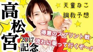 【競馬】高松宮記念2017 天童なこの調教予想☆