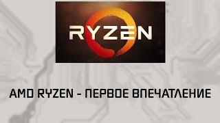 AMD RYZEN, первое впечатление от процессора.