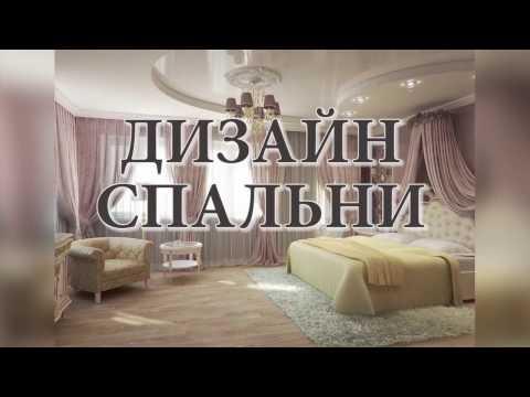 Дизайн красивой спальни. Фото интерьера спальни от Аста М.