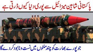 Facts about Pakistani Shaheen missile 3 and shaheen missile 3 | Cover Point