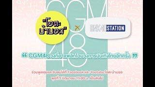 การมาของวง CGM48 อาจพลิกโฉมวงการบันเทิงไทยอีกครั้ง | โอตะบ้าบอล 050662