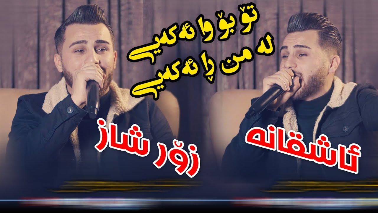 Ozhin Nawzad ( To Bo Wa Akay La Mn Ra akay ) ga3day Miray Haji - Track2