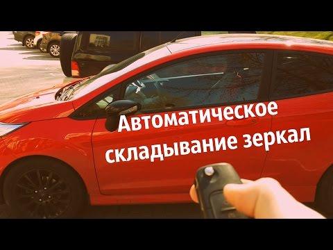 Как сложить зеркала на форд фокус 3