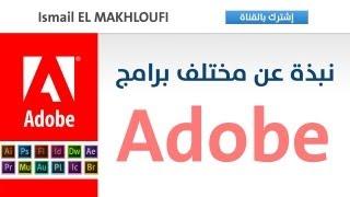 شرح مجموعة برامج Adobe
