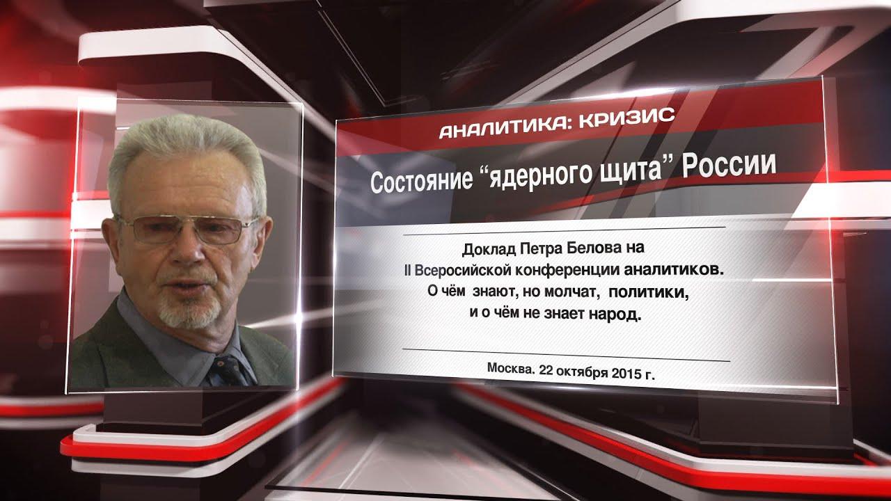 """Состояние """"ядерного щита"""" России"""
