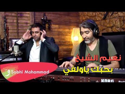 نعيم الشيخ - بحبك يا ولفي - مع صبحي محمد / Naeem Alsheikh -  Bhbak Ya Walfi - Ft. Sobhi Mohammad
