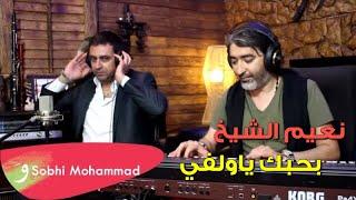 نعيم الشيخ - بحبك يا ولفي - مع صبحي محمد | Naeem al sheikh - bhbak ya walfi - Ft. Sobhi Mohammad