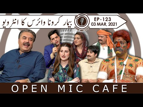 Open Mic Cafe with Aftab Iqbal | 03 March 2021 | Episode 123 | GWAI