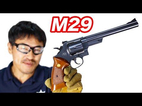 44マグナム S&W M29 8inch クラウン エアコキ マック堺 毎週水曜10禁エアガンレビュー動画