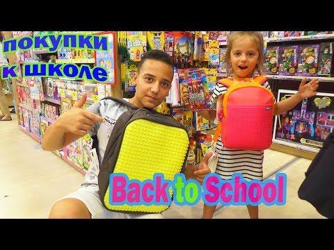 Back to School 2018 Самые КРУТЫЕ покупки к ШКОЛЕ Бэк ту Скул школьные принадлежности VLOG