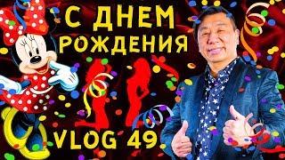 С ДНЕМ РОЖДЕНИЯ LUCKY LEE / ЛАКИ ЛИ #49