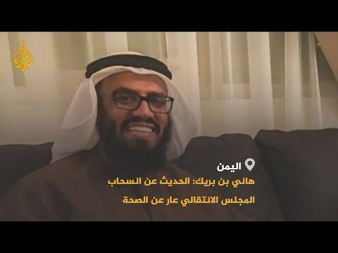 ???? هاني بن بريك: لا انسحاب للمجلس الانتقالي من عدن  - نشر قبل 2 ساعة