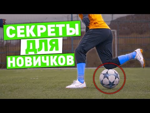 Как быстро научиться играть в футбол