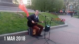 Калининград Первомайский / Песня о Ленине