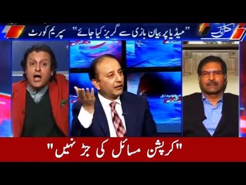 Is Corruption a big problem for Pakistan? Kal Tak 4 January 2017 - Express News