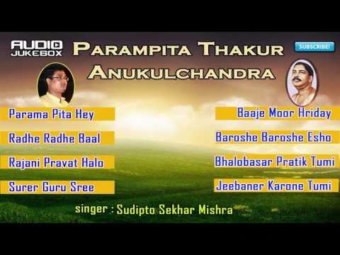 Sree Thakur Anukulchandra Bhajans | Audio Jukebox | Bengali Songs | Sudipto Sekhar Mishra