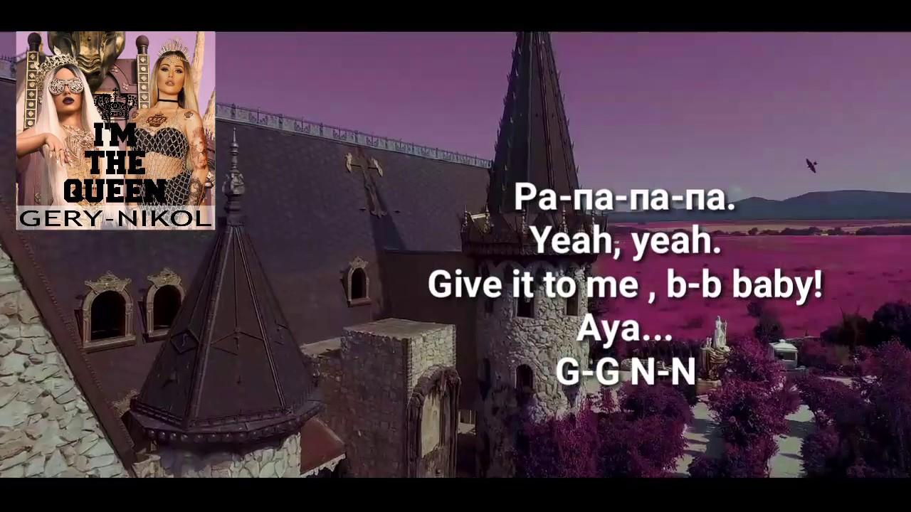 Gery-Nikol - I'm The Queen - English & BG Version (Lyric