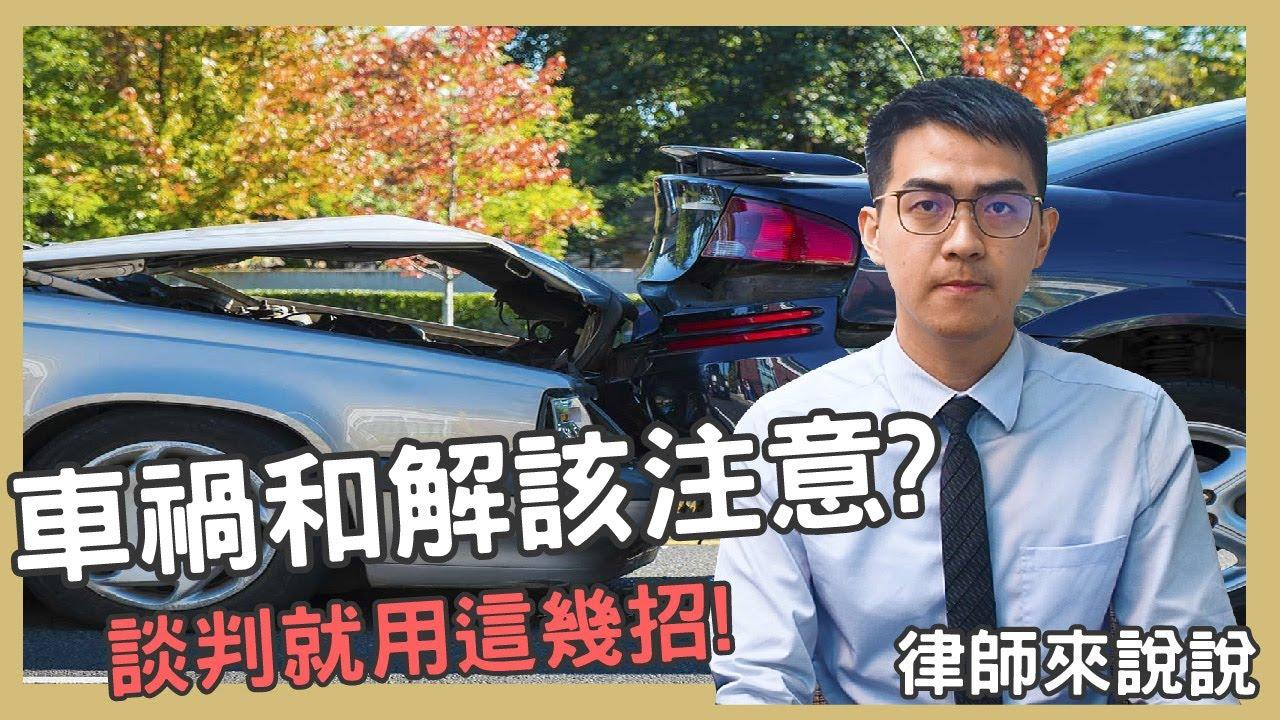 【法律010】車禍和解跟我這樣做!談判就用這幾招!➵| 車禍和解 | 車禍談判 | 和解反悔