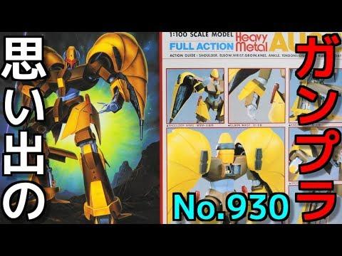 930 1/100 フルアクション オージェ   『重戦機エルガイム』
